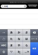 Kashima_koku01_2