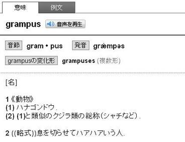 Grampus001_2