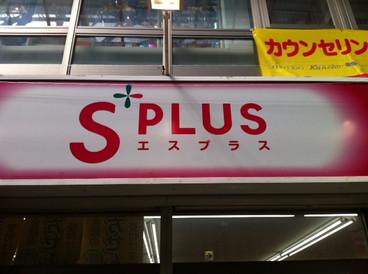 Splus_1
