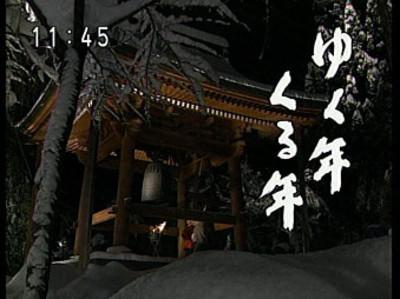 Yuku_kuru_2