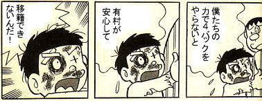 Doraarimura00