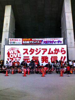 J1第12節 名古屋−大宮