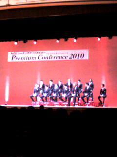 プレミアム・カンファレンス2010