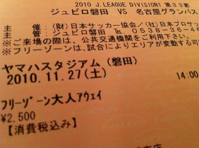 明日はヤマハで磐田戦