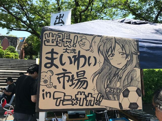 J2 岐阜−水戸
